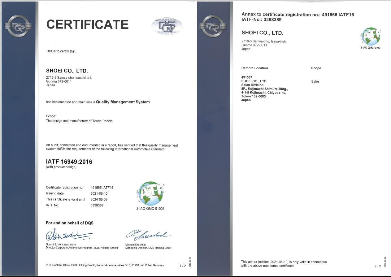 IATF16949登録証