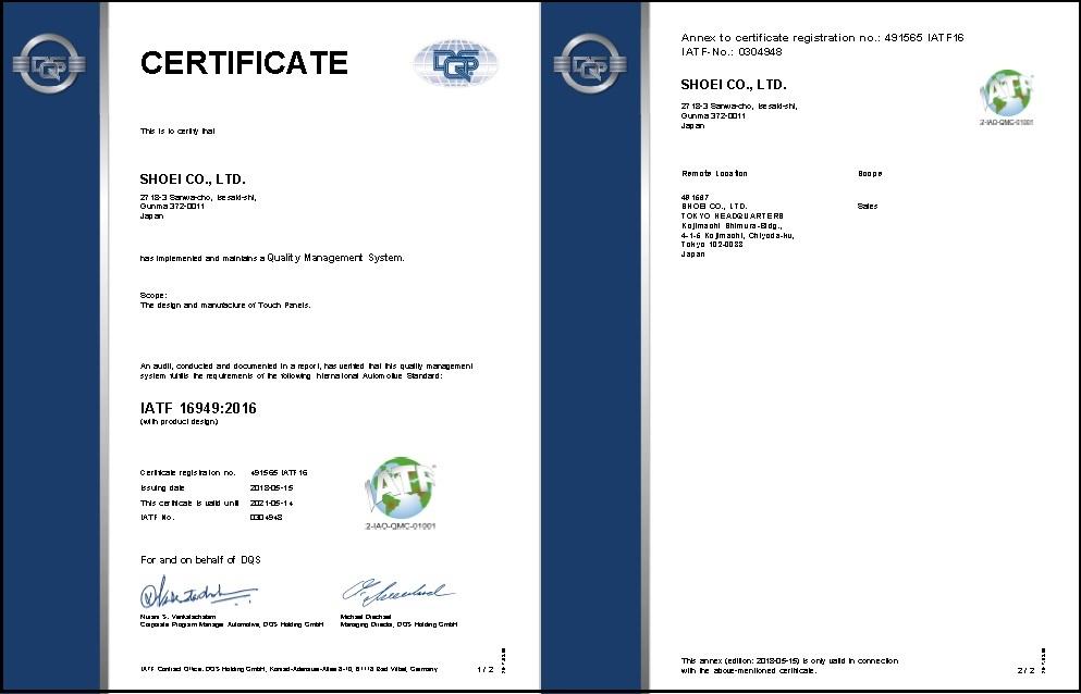 IATF16949の認証を取得しました。