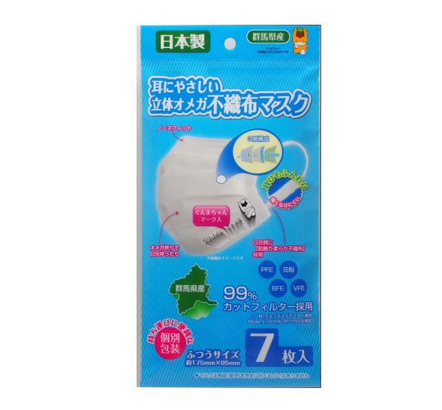 ぐんまちゃんマーク入り不織布マスク7枚入の販売を開始しました。