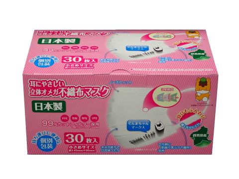 ぐんまちゃんマーク入り不織布マスク(小さめサイズ箱入り)の販売を開始します。